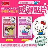 【3M】Hello Kitty珍藏款精裝版防滑貼片/止滑貼片(5組30片入)讓您居家安全不腳滑
