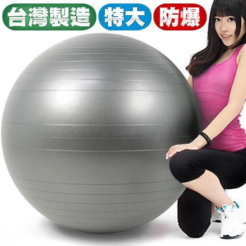 台灣製造30吋防爆韻律球P260-075愛 買 復興 店75