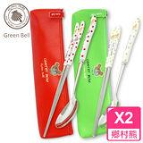 【GREEN BELL綠貝】2入組 鄉村熊繽紛陶瓷304不銹鋼餐具組(筷+匙+袋)