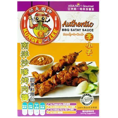 【李小子】南洋沙嗲烤肉醬 120g/盒