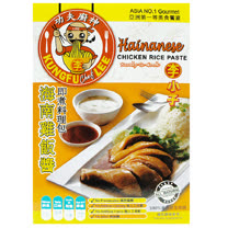 【李小子】海南雞飯醬 120g/盒 (即期良品-效期至2017/10)
