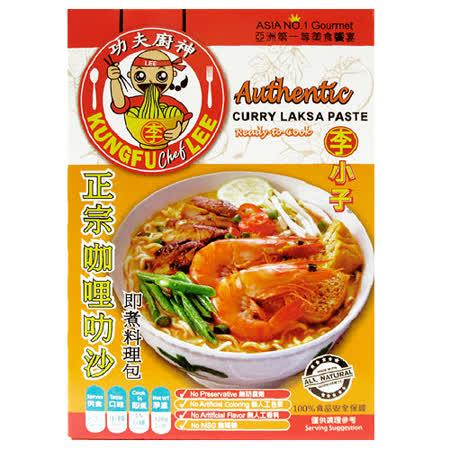【李小子】正宗咖哩叻沙醬 120g/盒