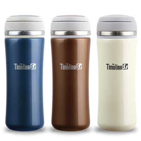 Timolino 珍珠色系TT真空隨身杯-附茶網350cc