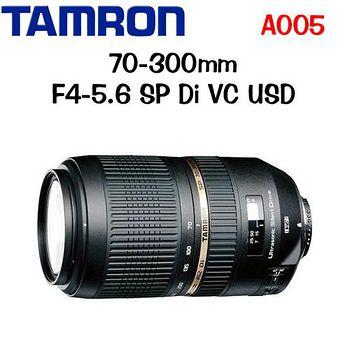TAMRON SP 70-300mm F4-5.6 Di VC USD A005 望遠變焦鏡頭 (平輸)保固三年 ★送防潮箱+強力吹球+拭淨筆+拭淨布+拭淨紙+清潔液