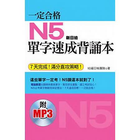 一定合格:N5單字速成背誦本(7天完成!滿分直攻策略!附日籍老師標準東京發音MP3)
