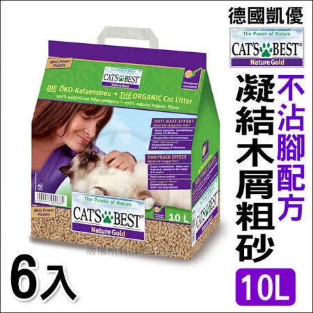 【6包組】德國Cat's Best《凱優凝結木屑砂粗砂》紫標貓砂10公升長毛貓適用