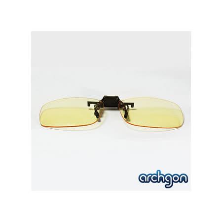 archgon 亞齊慷 濾藍光夾片式鏡片 GL-B201-Y