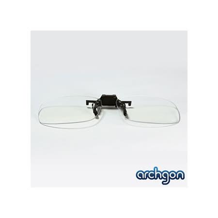 archgon 亞齊慷 濾藍光夾片式鏡片 GL-B201-T