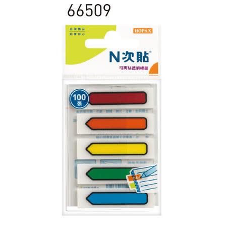 【N次貼】66509 5色-箭頭螢光透明標籤/memo/便條紙 (100張/包)