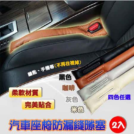 汽車座椅防漏縫隙塞-2條入(4色可選)