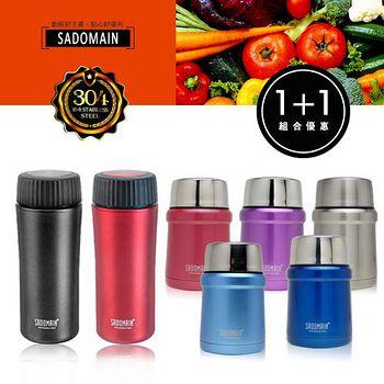 SADOMAIN 真空附匙食物罐LJ8480+240ml 真空隔網杯LJ8240 LJ8480(5色擇1)+LJ8240黑