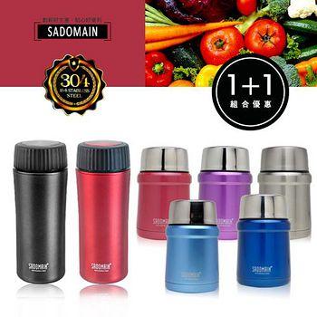 SADOMAIN 真空附匙食物罐LJ8480+380ml 真空隔網杯LJ8380 LJ8480(5色擇1)+LJ8380紅