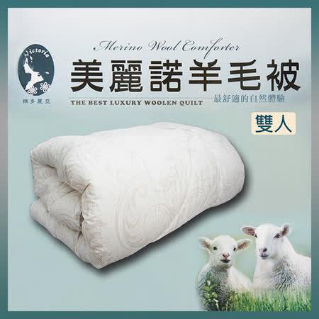【Victoria】美麗諾羊毛被-雙人(6x7尺)