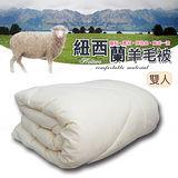 【Victoria】紐西蘭羊毛被-雙人(6x7尺)