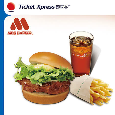 摩斯漢堡-C100蜜汁烤雞堡+薯條(L)+冰紅茶(L)兌換券