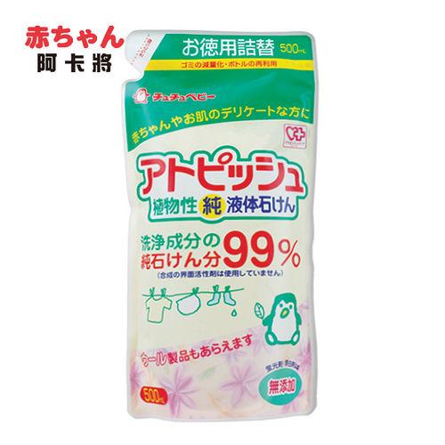 chuchu 啾啾 植物性嬰兒洗衣精補充包~500ml