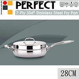 理想 PERFECT義大利七層複合金平煎鍋 單把28cm