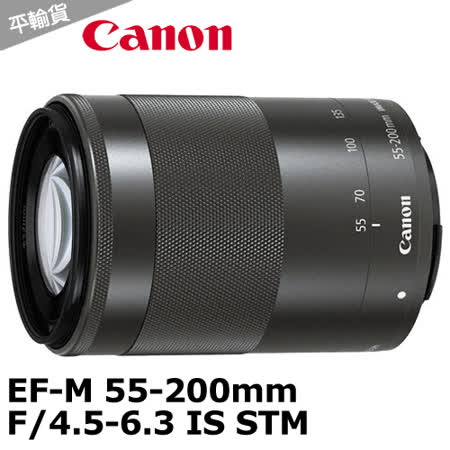 Canon EF-M 55-200mm f/4.5-6.3 IS STM (平輸-拆鏡).-送保護鏡(52)+拭鏡筆+鏡頭袋