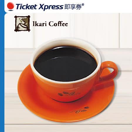怡客咖啡經典咖啡(M)兌換券