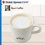 怡客咖啡拿鐵咖啡(L)兌換券