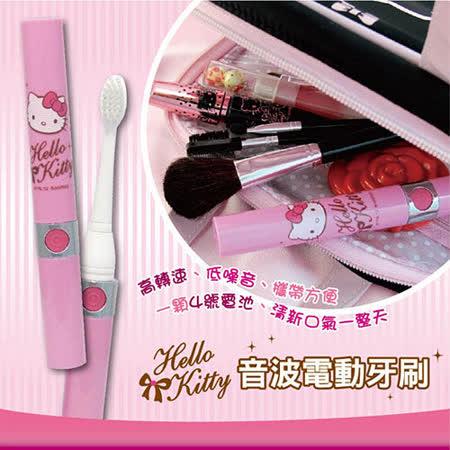【Hello Kitty】音波電動牙刷 KT-3389