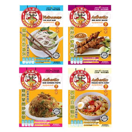 【李小子】異國風味即煮料理包(120g/盒) 任選3件-免運