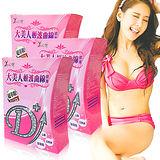 【美人計】大美人姬波曲線膠囊升級版(60粒/盒)X3