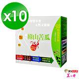 【華陀扶元堂】綠山苦瓜高酵順暢膠囊(60入/盒)X1