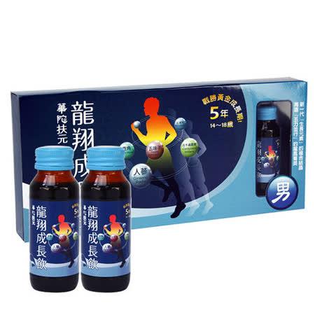 【華陀扶元堂】龍翔成長飲(6瓶/盒)x1