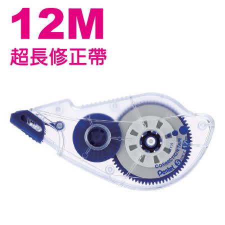 【飛龍 PENTEL】(D) XZTT15-W 修正帶 5mm×12M