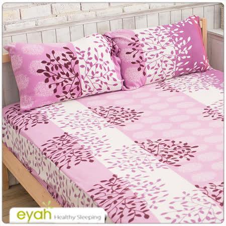 【eyah】珍珠搖粒絨單人床包枕套二件組-繡球花-紫