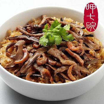 呷七碗美食 傳統油飯二件組 (550g/組)