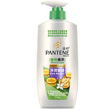 潘婷植物精萃淨潤養護潤髮精華素467ml
