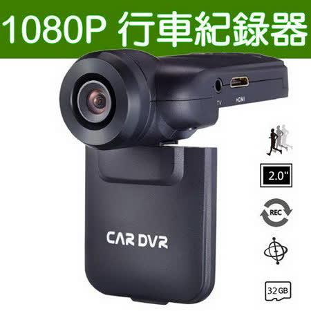 C3 1080P 行車紀露天 行車紀錄器錄器(附8G記憶卡)
