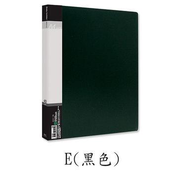A4粉彩資料本 / 30頁-E黑色