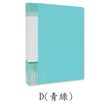 A4粉彩資料本 / 60頁-D青綠