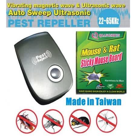 破盤價買【第五代】全自動變頻頻率掃描超音波驅鼠器/驅蟲器(家用型)送【1片】超強力黏鼠板 (居家全面防護) A021