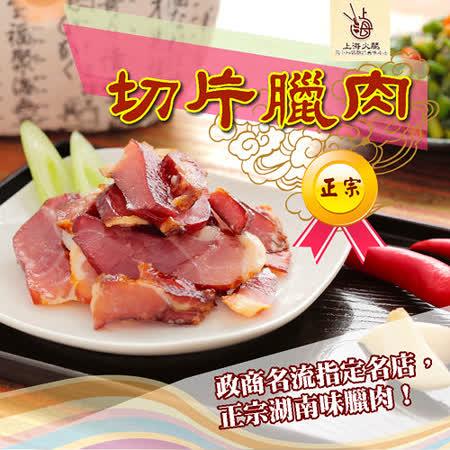 【南門市場任選】上海火腿 切片臘肉(150g)