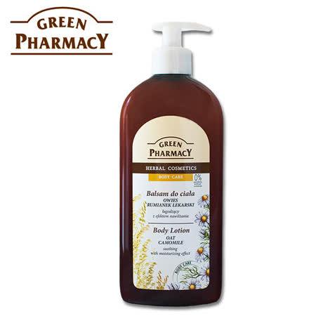 波蘭Green Pharmacy草本肌曜 天然燕麥&洋甘菊保濕舒緩潤膚乳液500ml