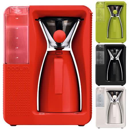 丹麥e-bodum 滴漏式咖啡機11001(四色可選)(送11160磨豆機)