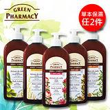 波蘭Green Pharmacy草本肌曜 天然潤膚保濕身體乳系列任選2件