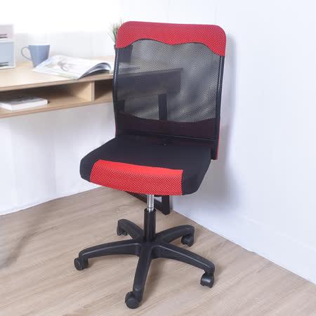 【凱堡】Kars索娜無扶手透氣網背辦公椅/電腦椅