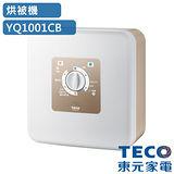 [TECO東元]多功能烘被機(YQ1001CB)