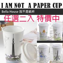Bella House 我不是紙杯/任選二入特價中