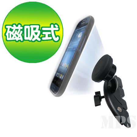 【汽車專用】磁吸式CD口手機座/手機架/手機支架《一入》