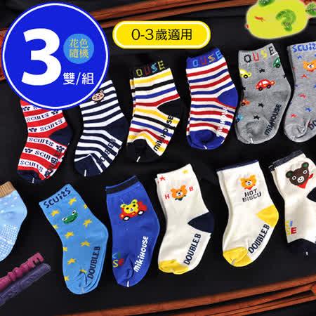 【IRMU】男童專用防滑保暖襪-3雙