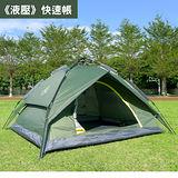 LIFECODE《立可搭》3-4人抗紫外線雙層速搭帳篷-液壓款(二用帳篷)-軍綠色