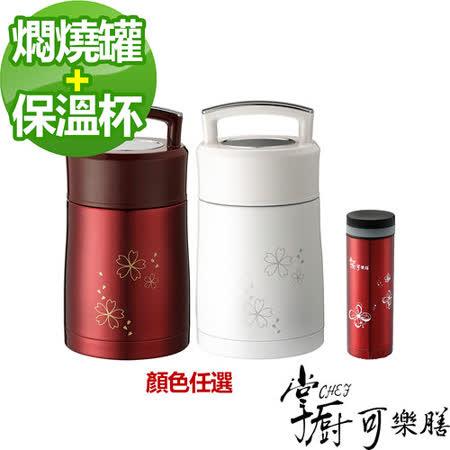 【掌廚可樂膳】 超真空長效保溫燜燒壺1.1L+不鏽鋼真空保溫杯300ml (顏色任選)