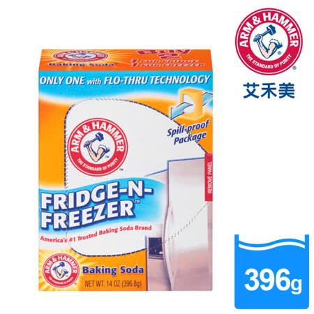 【任選】ARM&HAMMER小蘇打冰箱消臭盒 396g