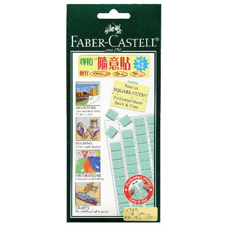 【輝柏 Faber-Castell】187065 萬用環保貼土/隨意貼黏土/免釘粘土/萬用粘土